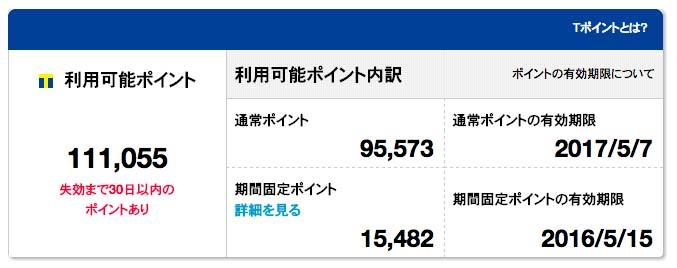 スクリーンショット 2016-05-10 0.32.38