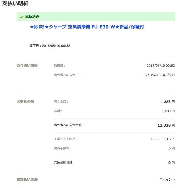 スクリーンショット 2016-05-10 0.51.12