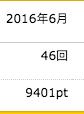 スクリーンショット 2016-07-04 21.51.53