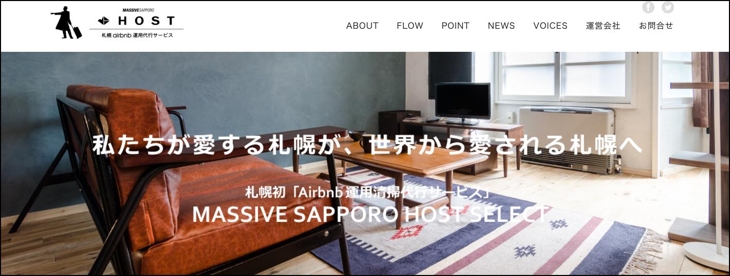 【民泊】札幌本拠地のairbnb運用代行会社 (民泊管理事業者) を調べてみました。