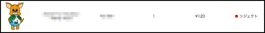 スクリーンショット 2016-08-03 22.23.32