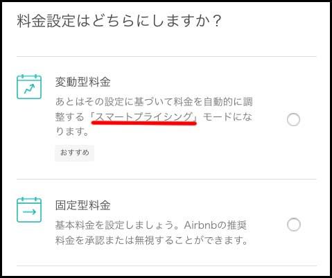 Airbnb運用テクニック「リスティング掲載の手順 3/3 Part.1」