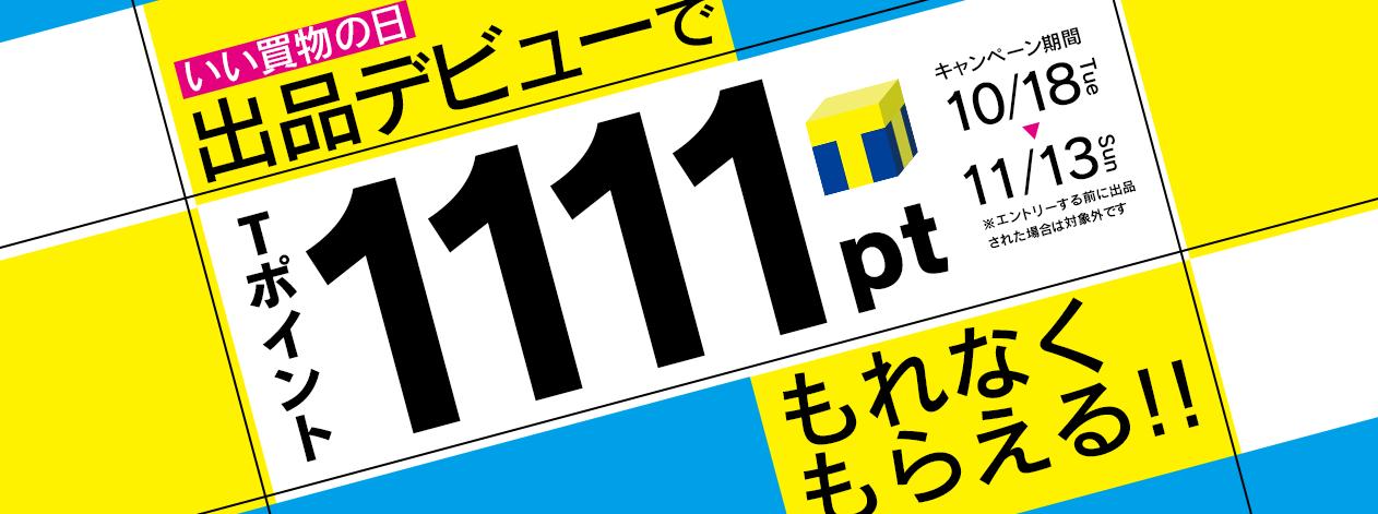 【ヤフオク】落札関係なし!出品デビューするだけでTポイント1111ptゲット!