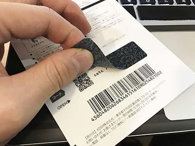 【auデータチャージカード】コンビニでカードを買いアプリでチャージする方法
