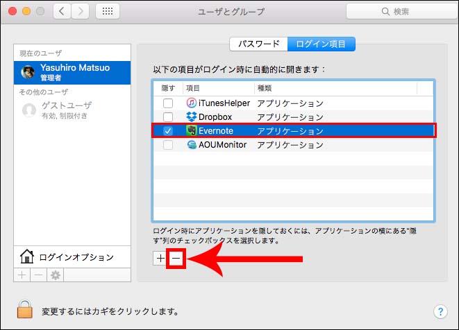 【MacBook Pro】PC起動時に勝手にアプリが起動するのを解除する方法。