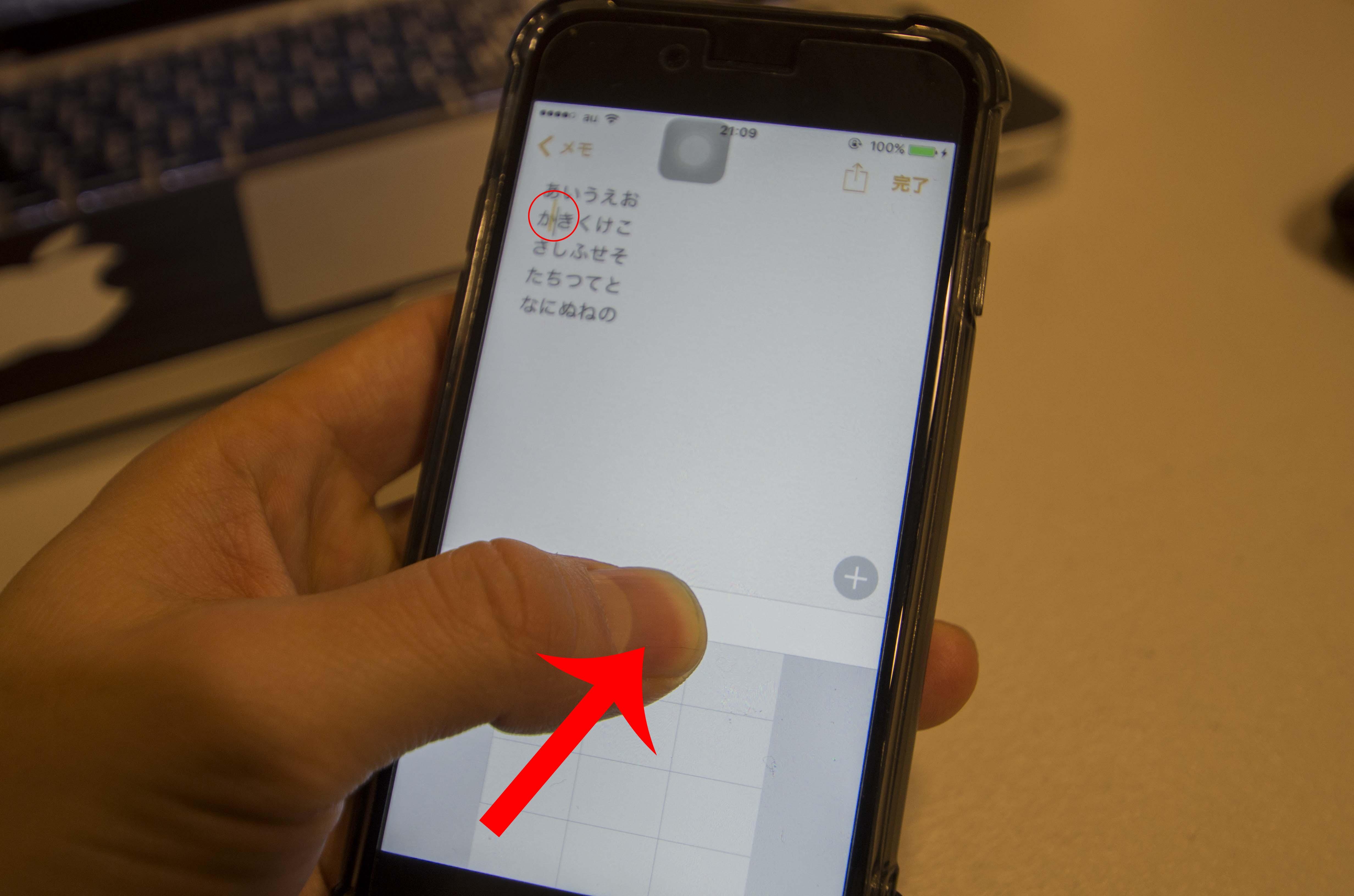 【iOS10+iPhone7】タイピング中の楽な文字カーソルの移動方法