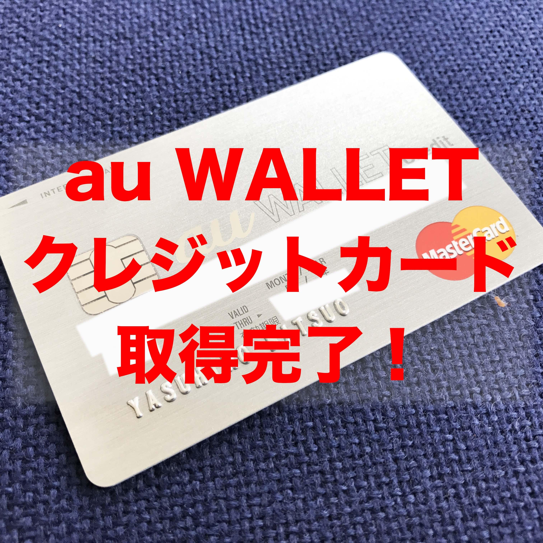 【auウォレット】プリペイドからクレジットを取得しました。