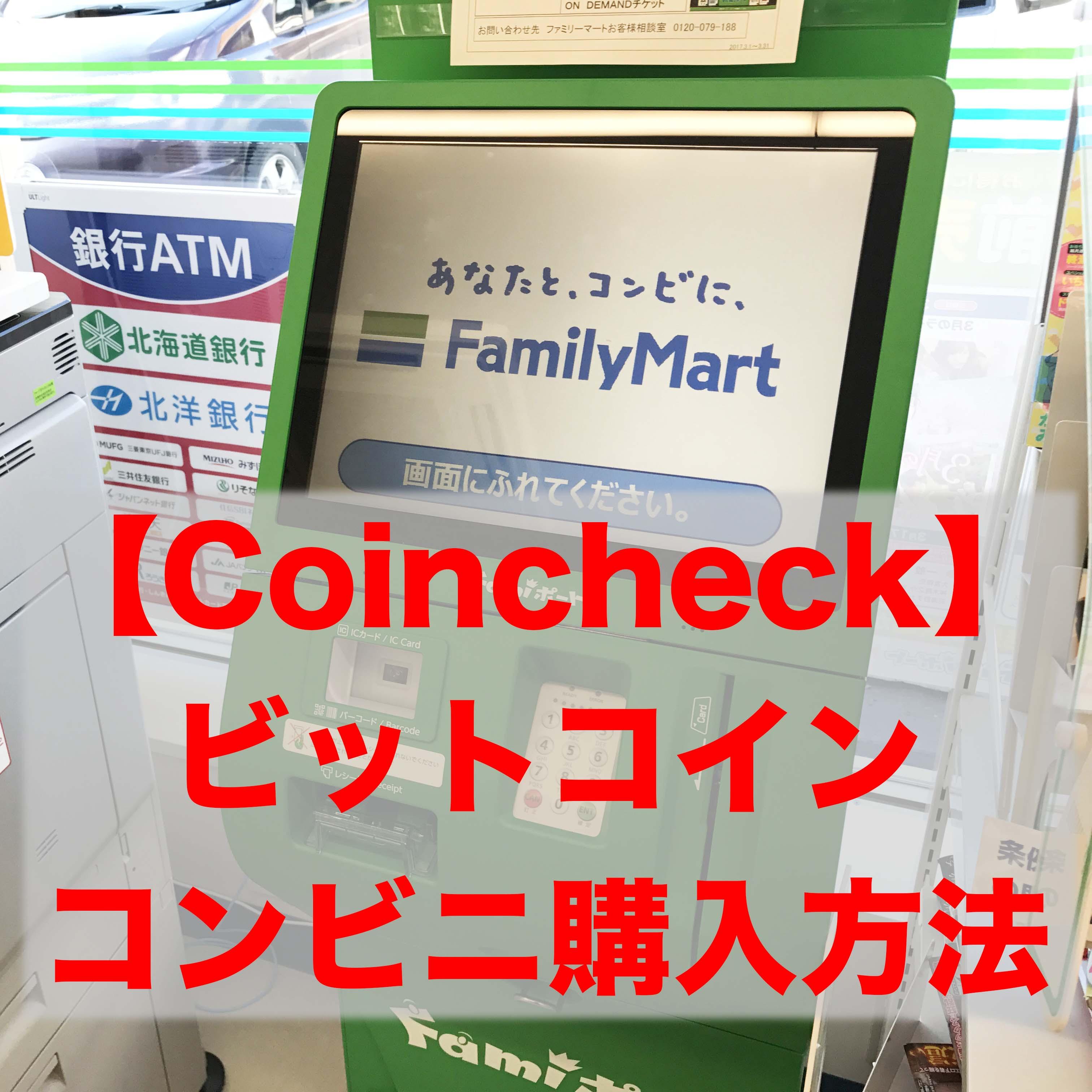 【Coincheck】コンビニ払いでビットコインを購入する方法