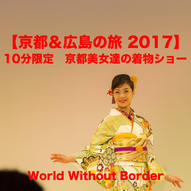【京都&広島の旅 2017】10分限定!ガイドブック非掲載の穴場スポット!! 日本人も楽しめる着物ショー