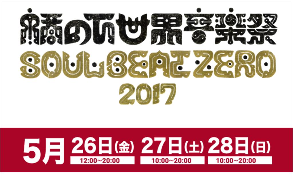 スクリーンショット 2017-05-30 22.33.06