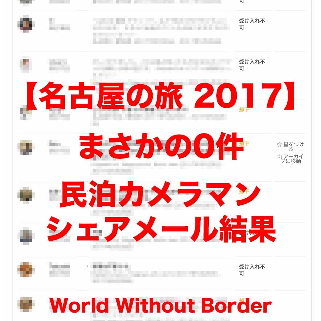 【名古屋の旅 2017】撮影件数0?! 日本最多Airbnb民泊カメラマンのシェア旅行 名古屋編