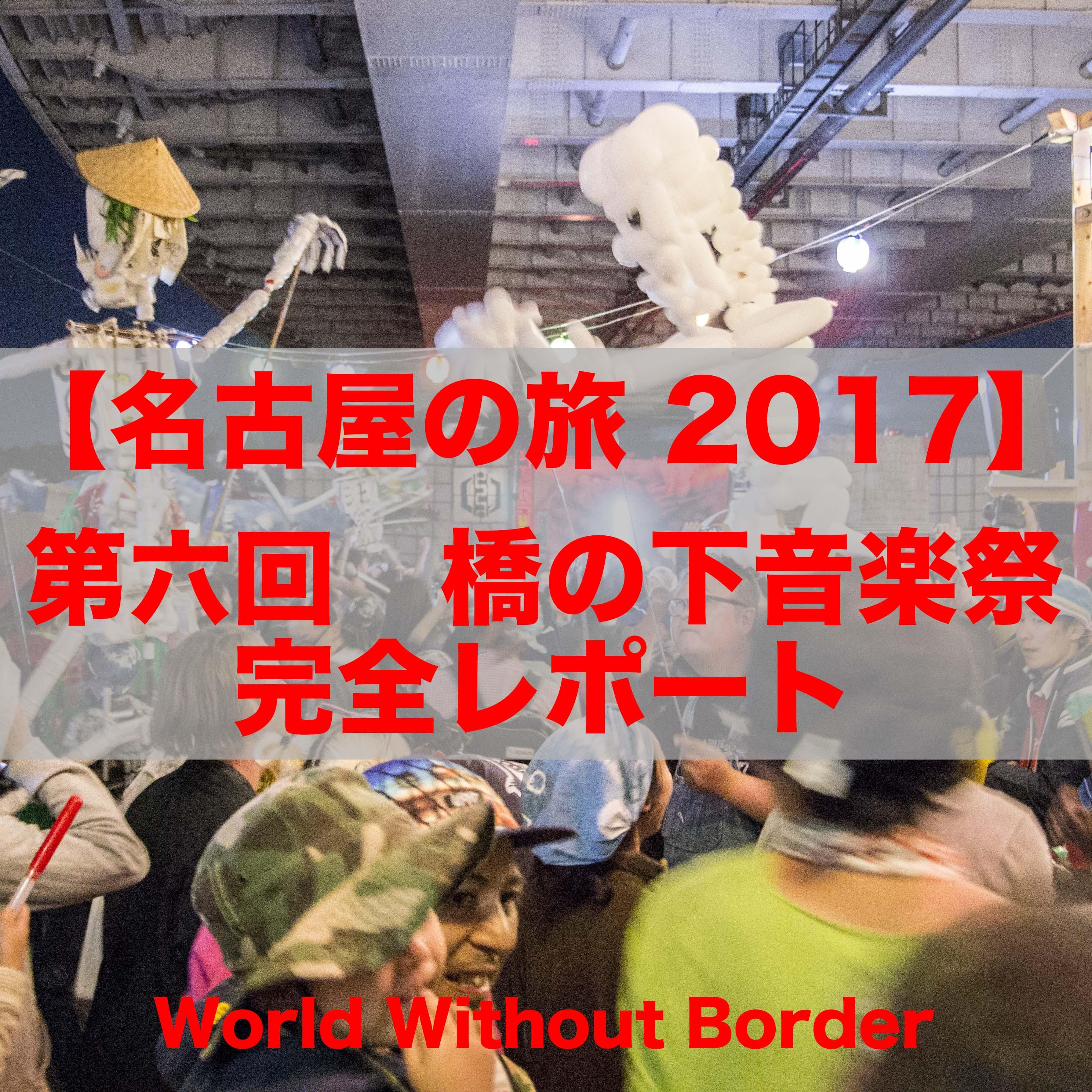【名古屋の旅 2017】日本の祭り+音楽の融合イベントは唯一無二。 第六回 橋の下音楽祭 2017 レポート