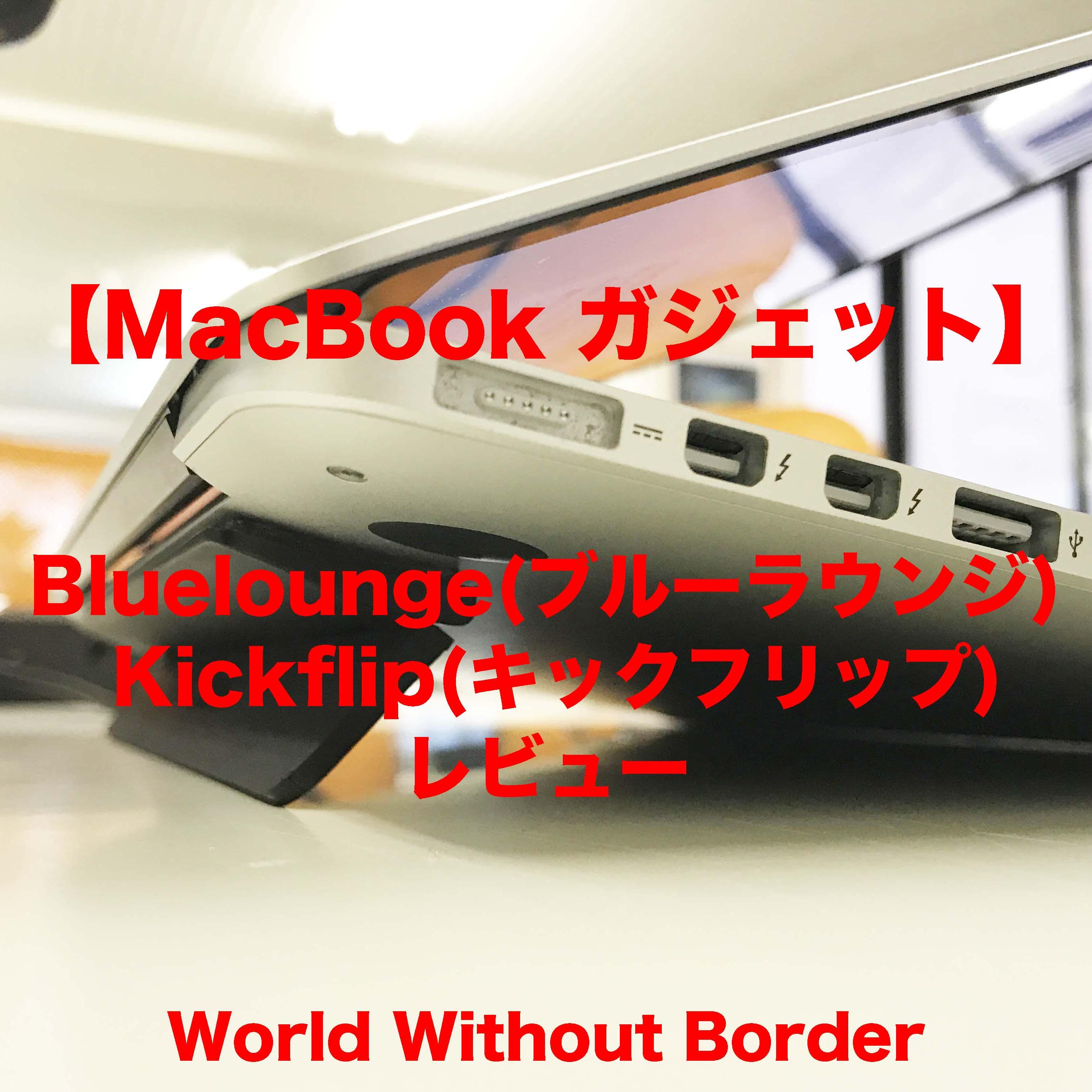 【ガジェットレビュー】熱いパソコン対策!Bluelounge(ブルーラウンジ) Kickflip(キックフリップ)