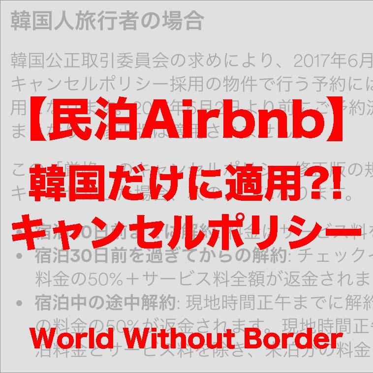 【民泊Airbnb】韓国ゲストのみキャンセルポリシー変更。滞在中でも50%返金?!