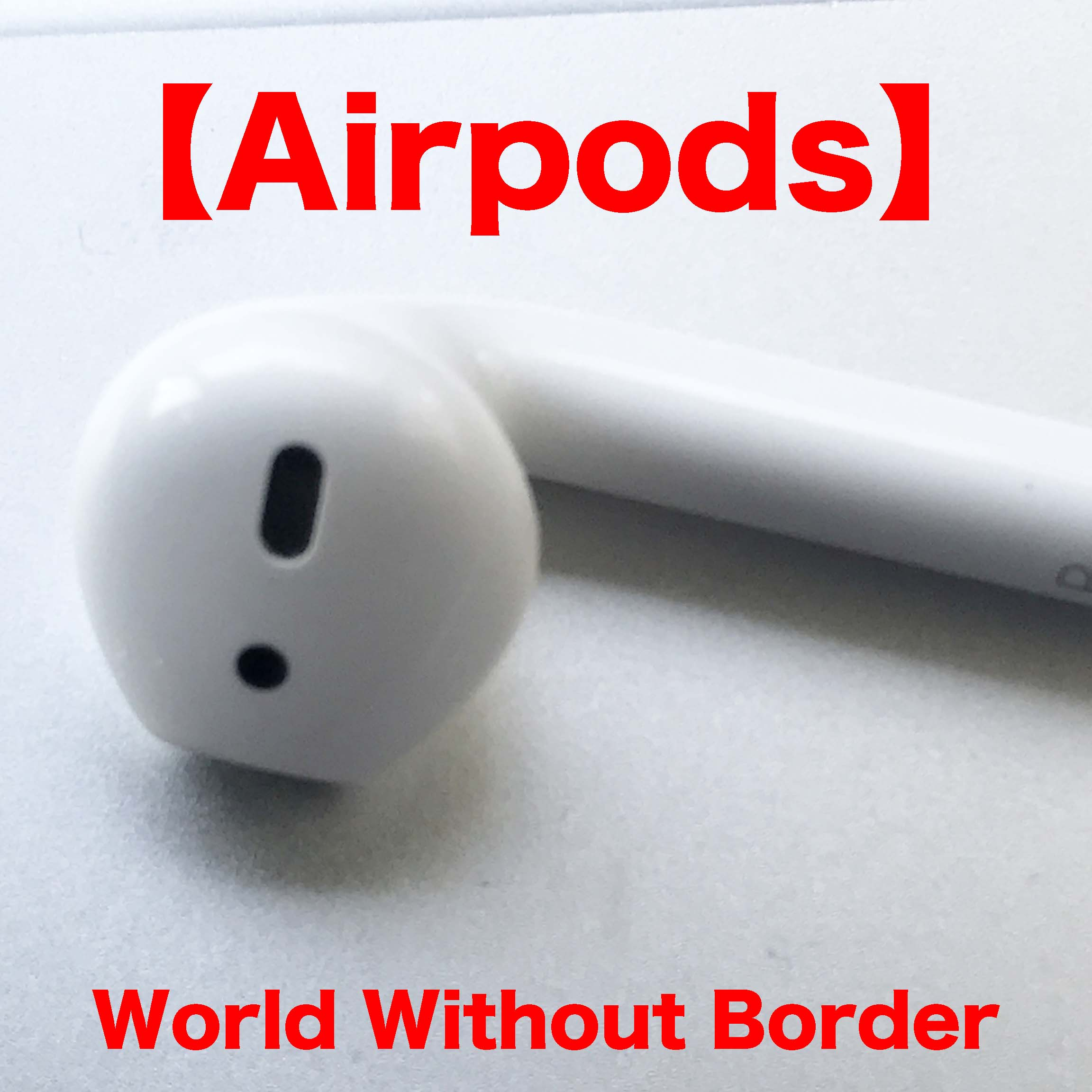 【Airpods】必ず購入後に設定するべき4つの機能と操作説明