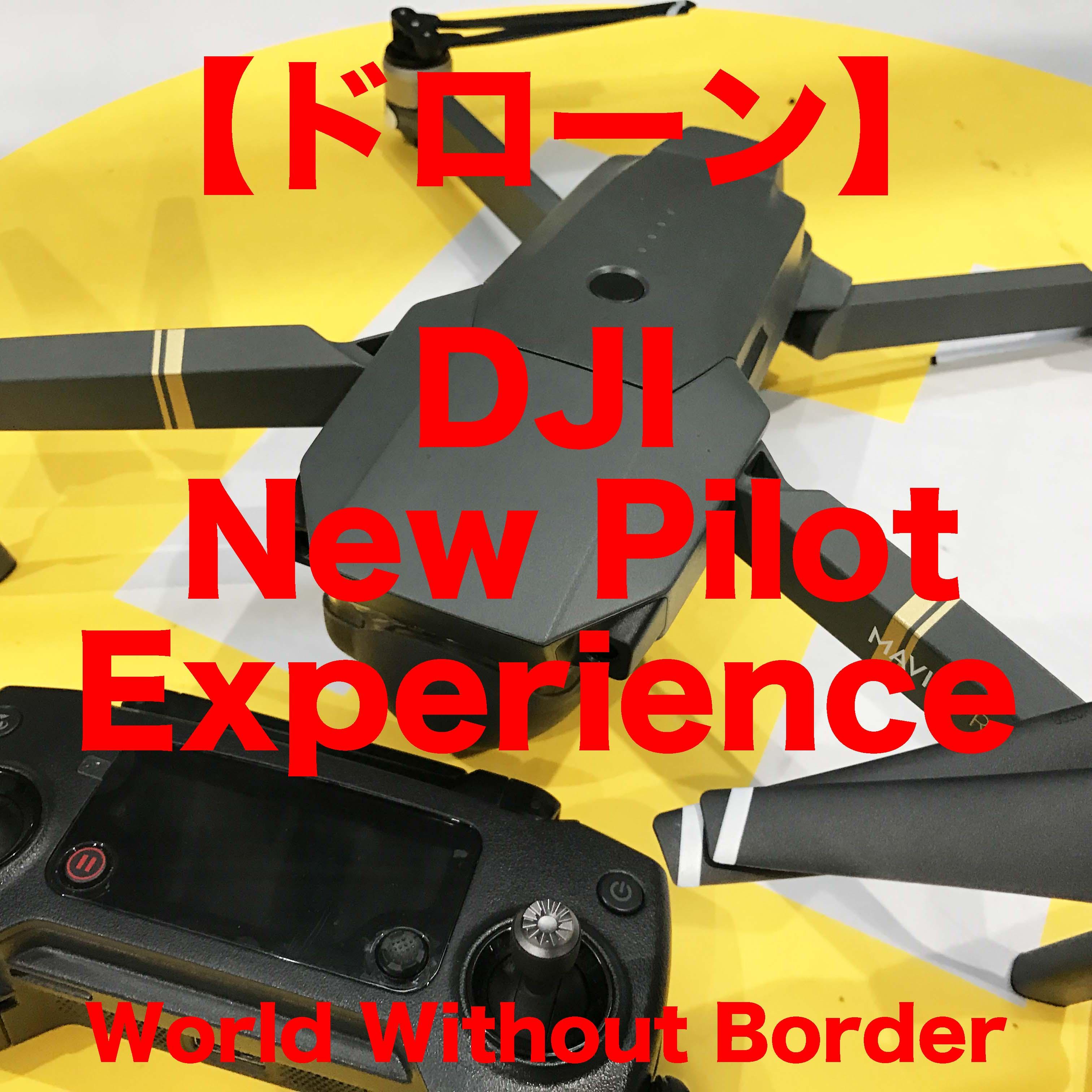 DJI最新ドローン4機種と6月25日札幌ドローン体験会レポート