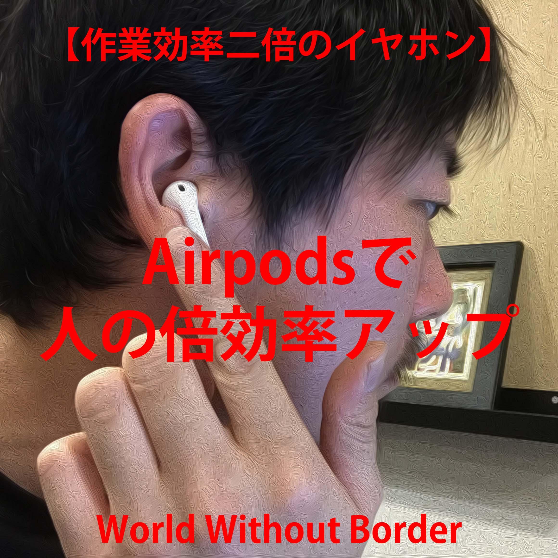 【作業効率2倍のイヤホン】Airpodsで人の倍動ける方法