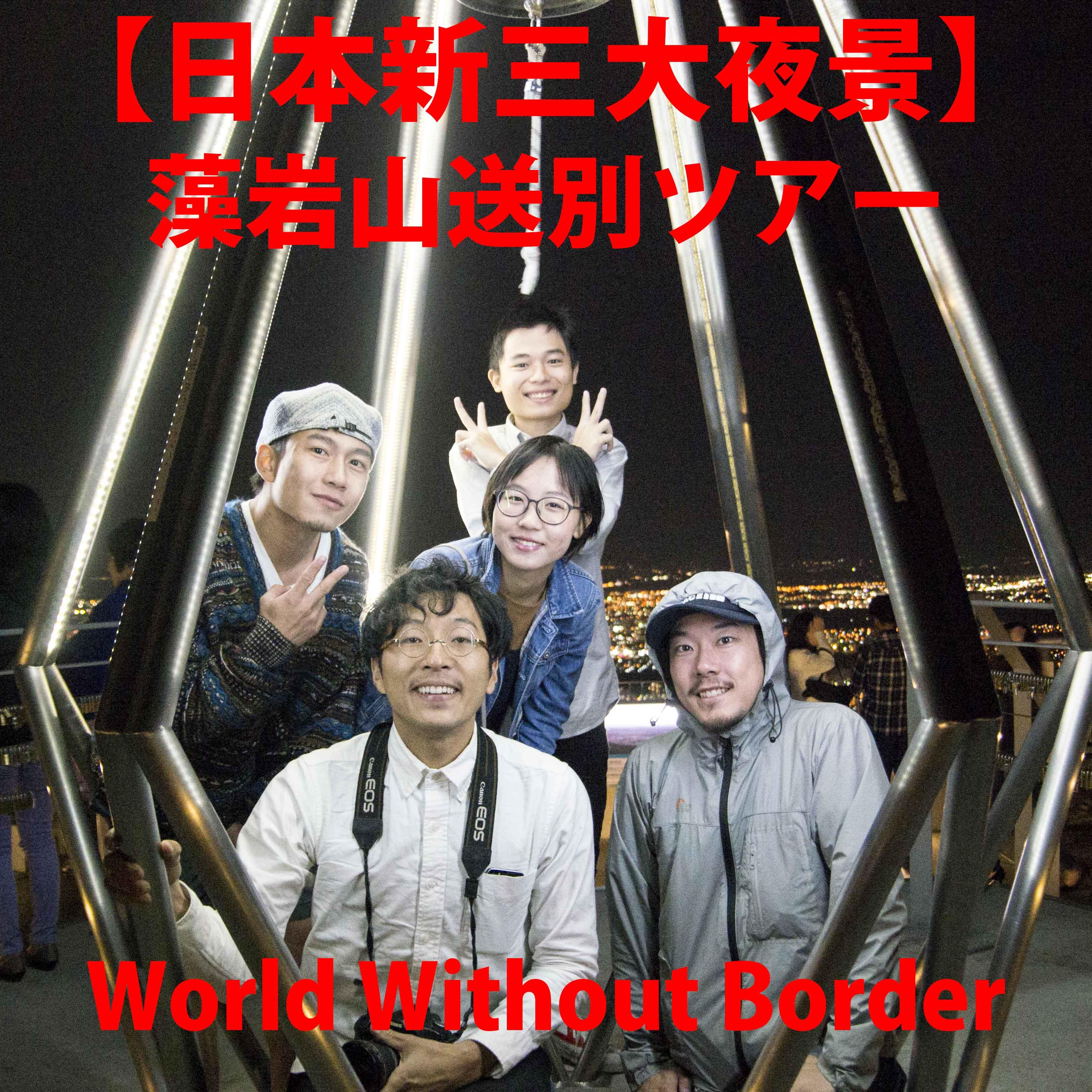 【日本新三大夜景】藻岩山に中国人インターンを連れて写真撮影してきました
