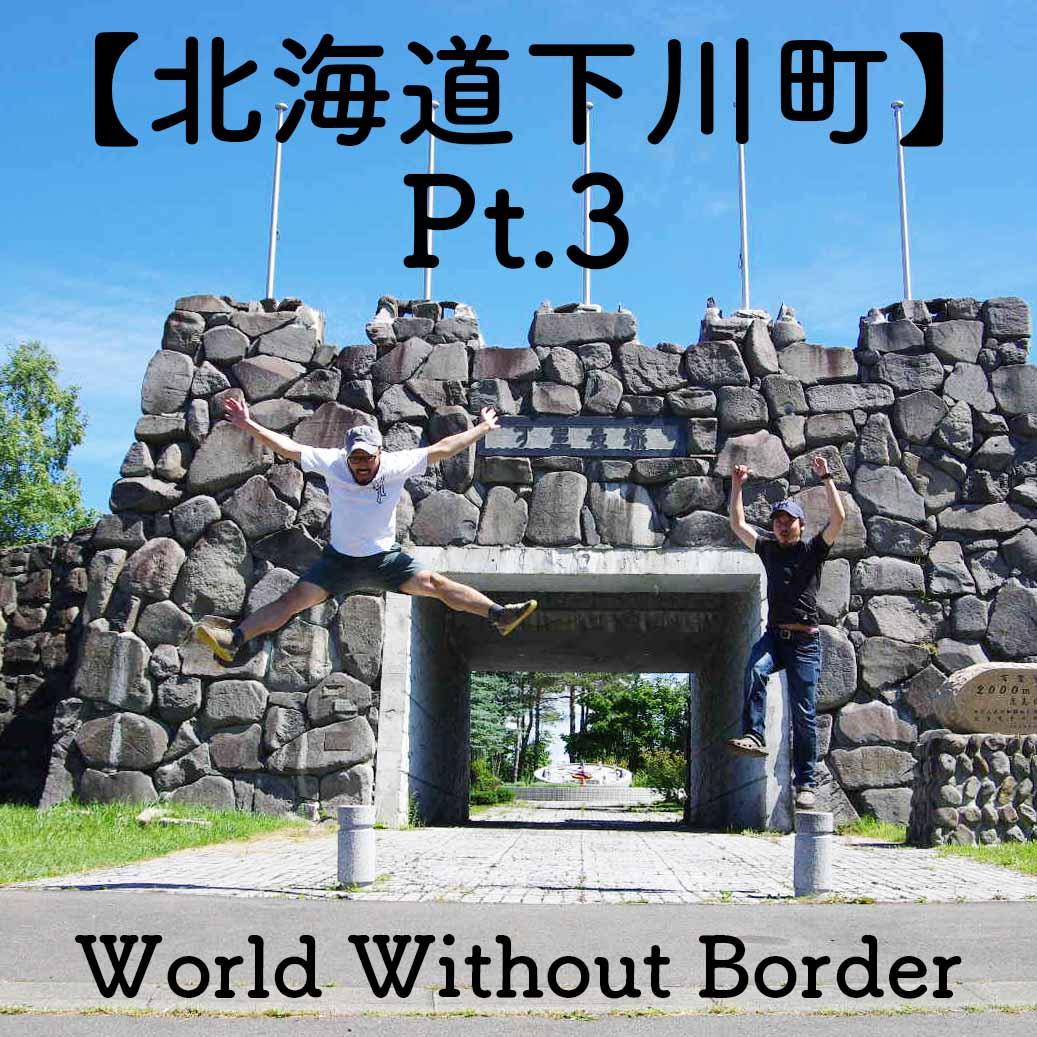 北海道下川町から中国に瞬間移動?! 全長2kmの万里長城「スキー場〜桜ヶ岡公園〜みなみ家」