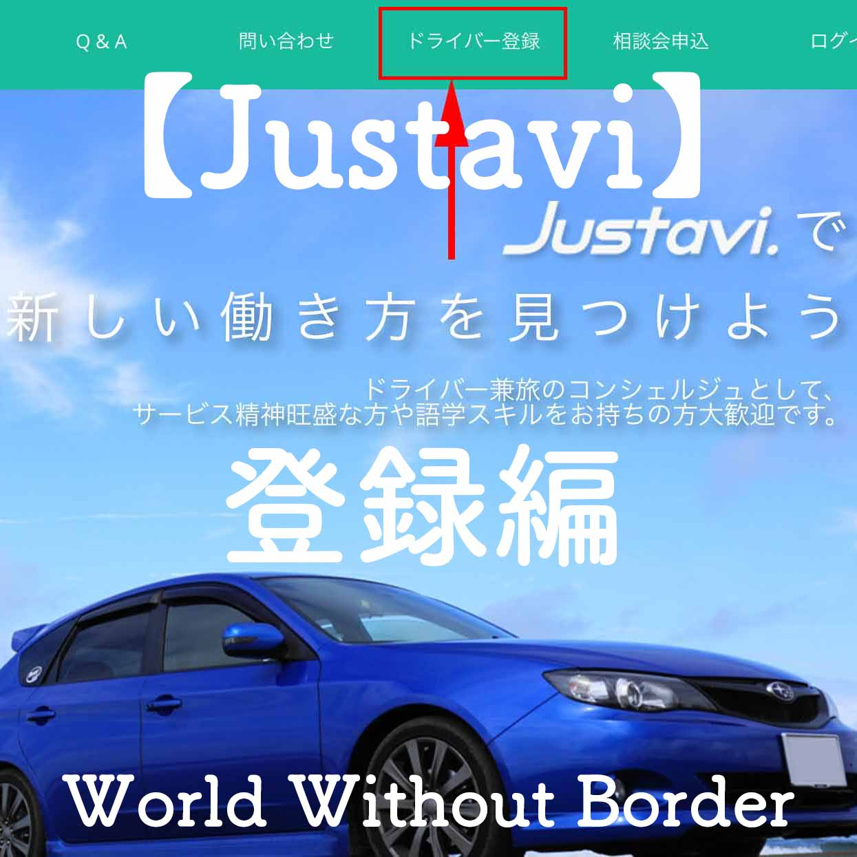 旅行者とドライバーマッチングサイトJustavi (ジャスタビ)に登録しました