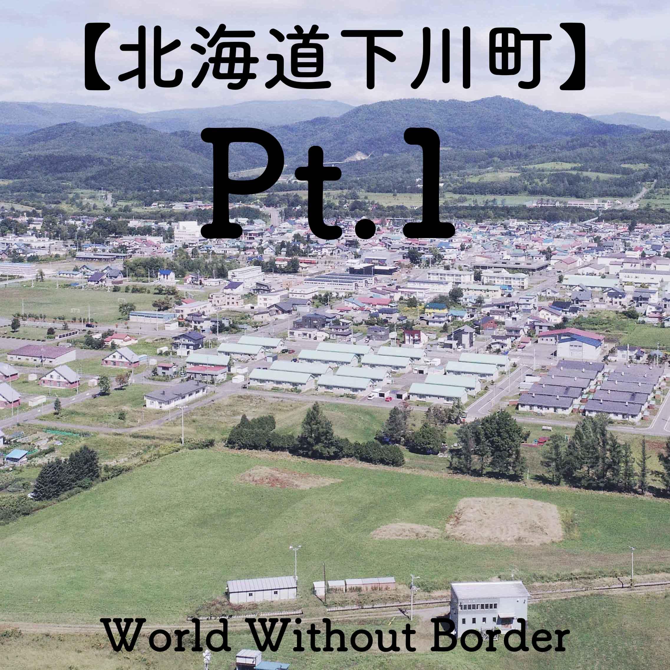 札幌から240kmにある下川町への旅Pt.1「コモレビ〜アポロ〜ノースプレインファーム」
