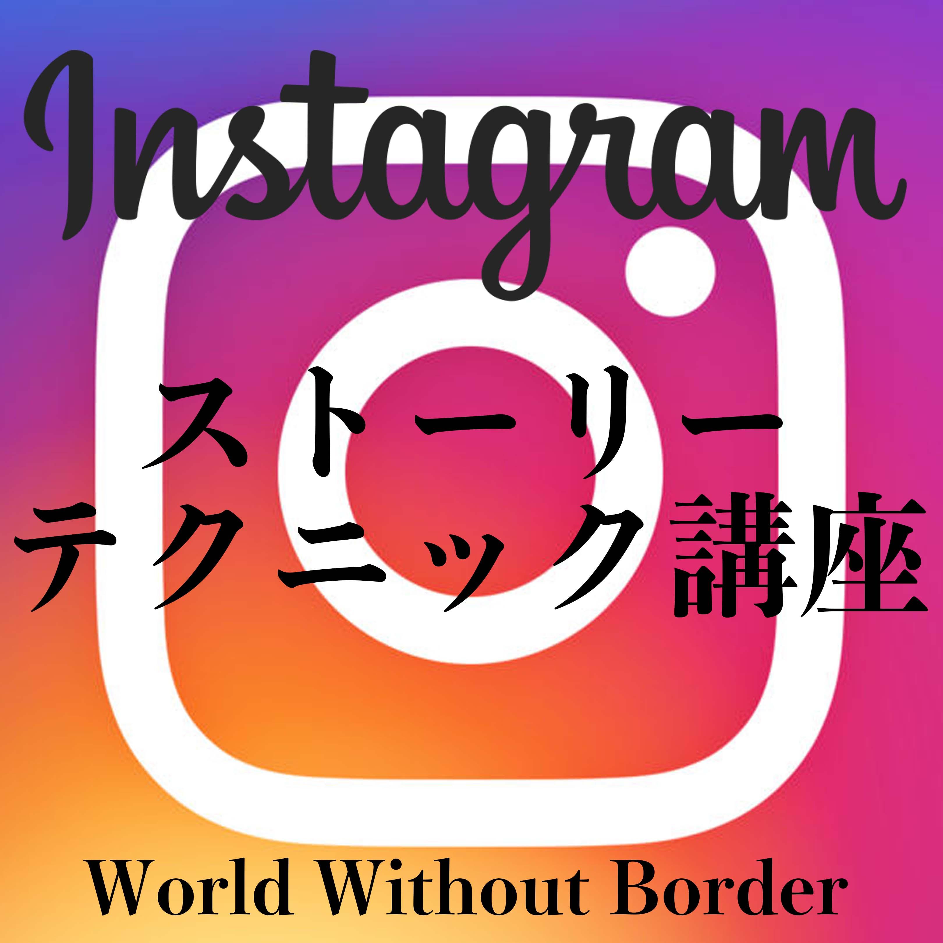 【Instagram】閲覧者10倍?! インスタストーリーテクニック「文字・位置情報編」