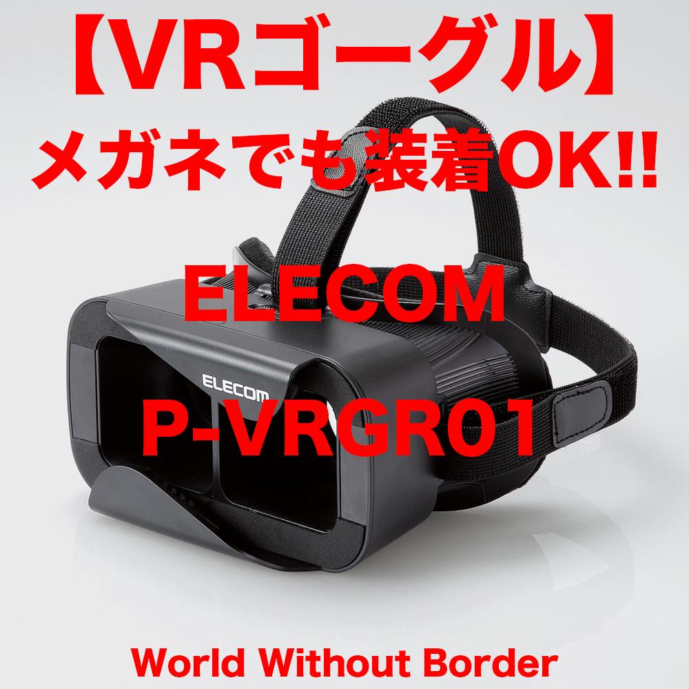 【VRゴーグル】メガネ対応ゴーグルをお探しならELECOM/エレコム P-VRGR01で決まり