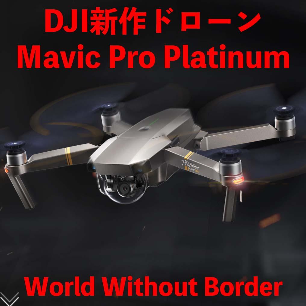 DJI新作ドローンMAVIC PRO PLATINUM発表!! 初代と比べる2つの変更点