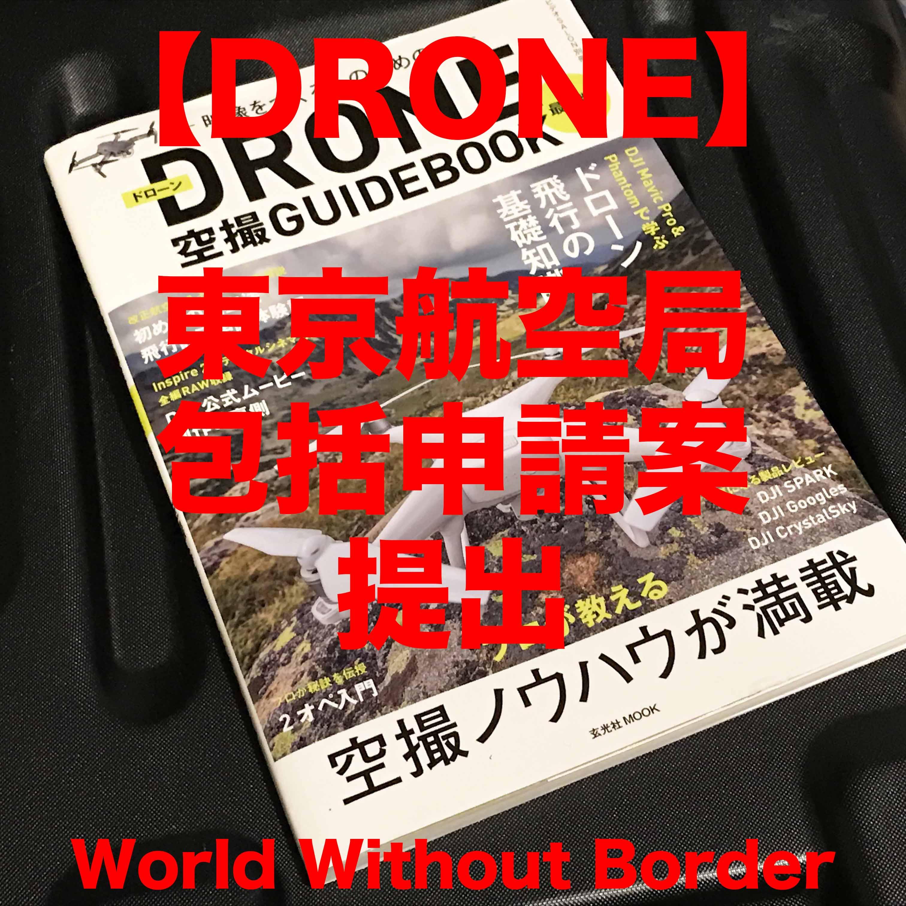 【ドローン】東京航空局へ飛行許可承認一年包括申請案を提出しました!