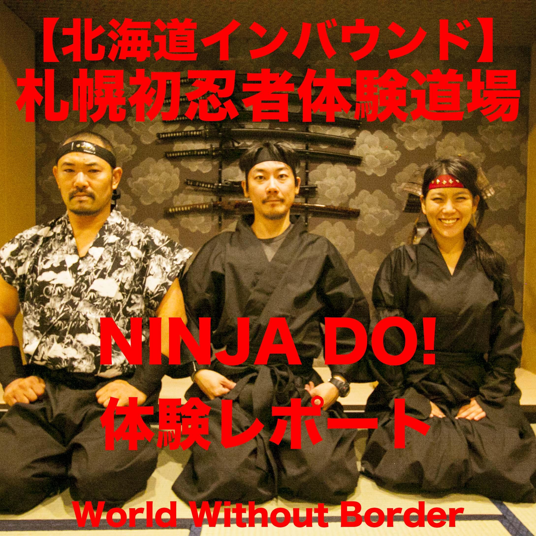 【インバウンド】札幌初外国人向け忍者道場「NINJA DO!」体験レポート