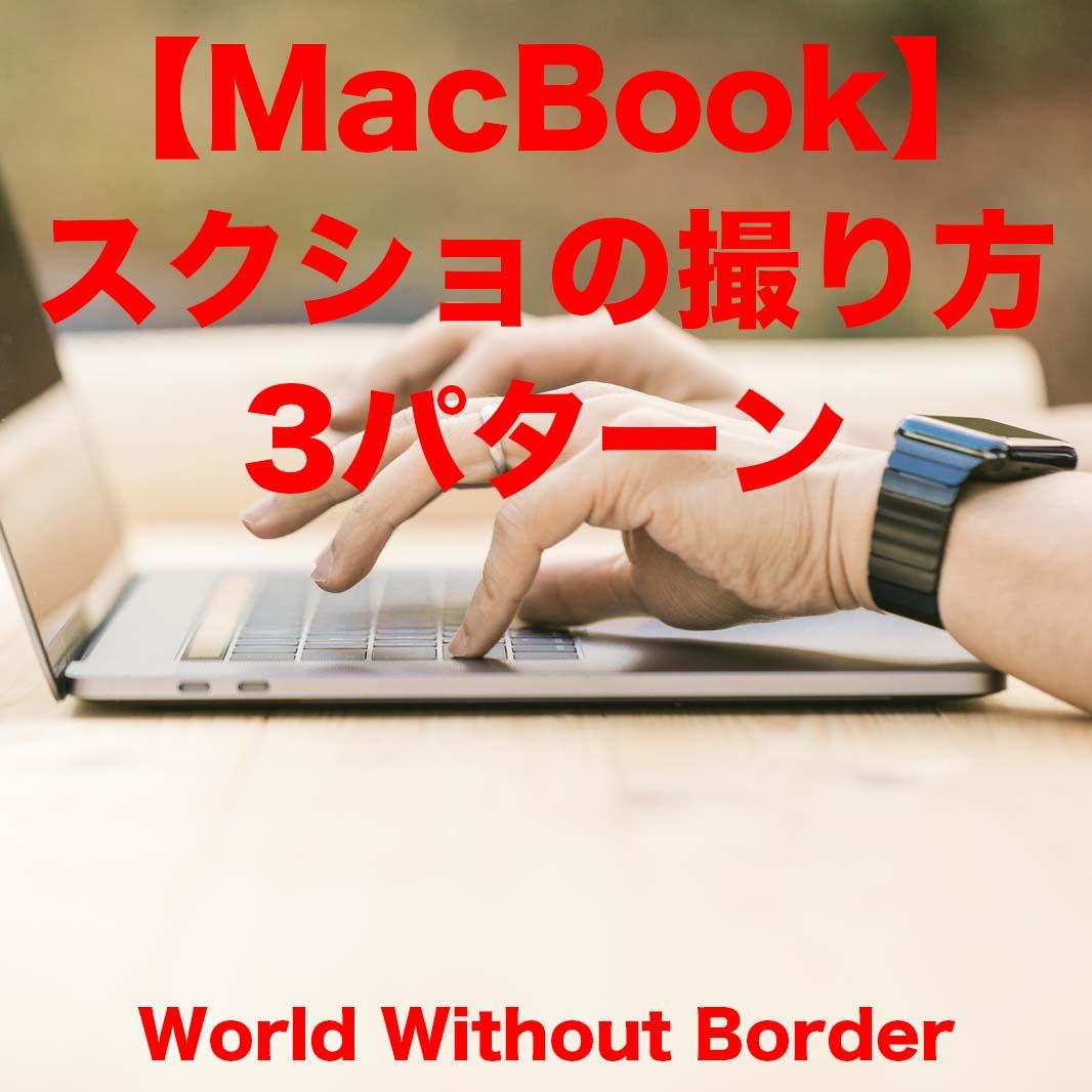 スクショ macbook