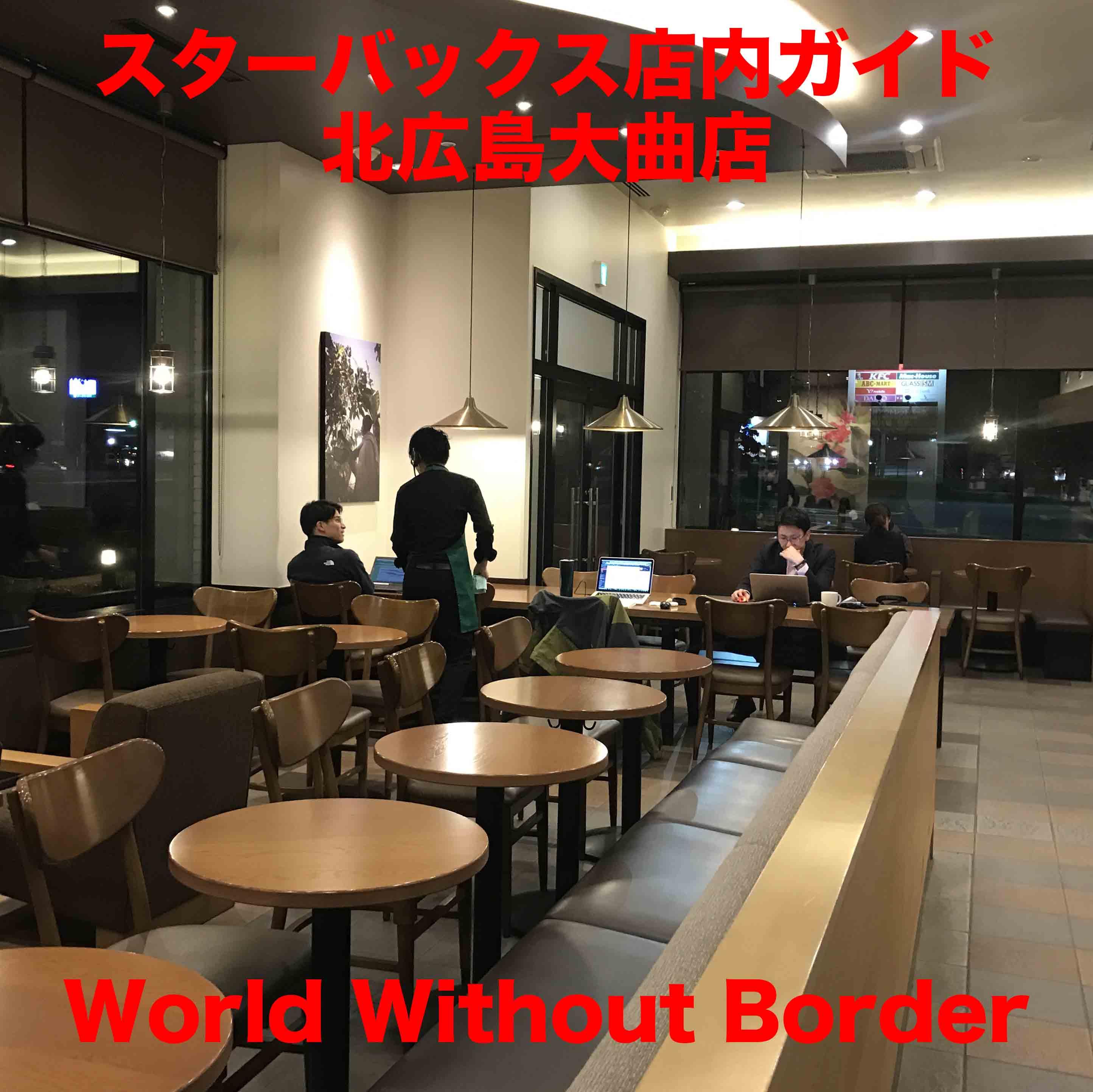 【スターバックス】店内ガイド「北海道北広島大曲店」