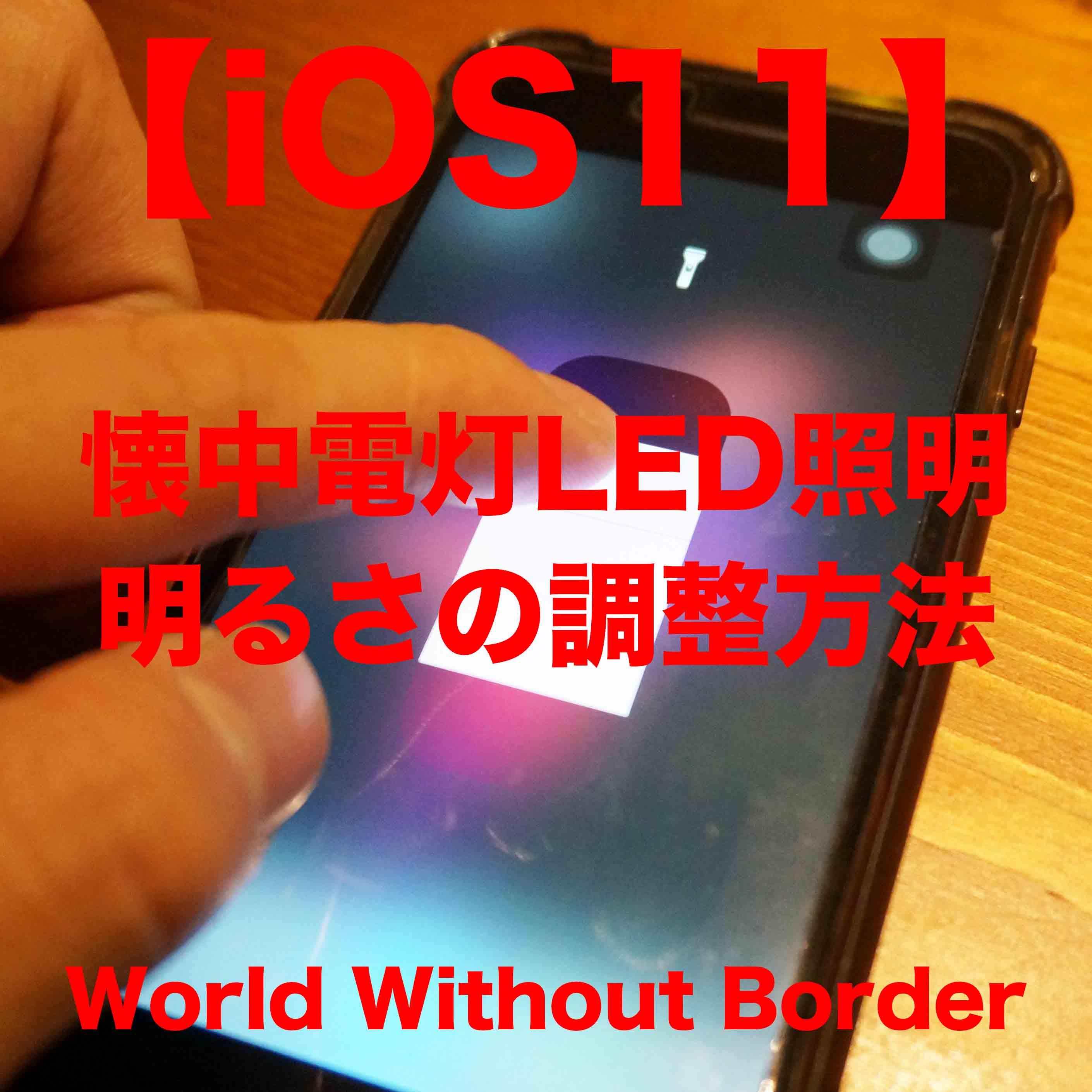 【iOS11】LED懐中電灯の明るさ調節テクニック