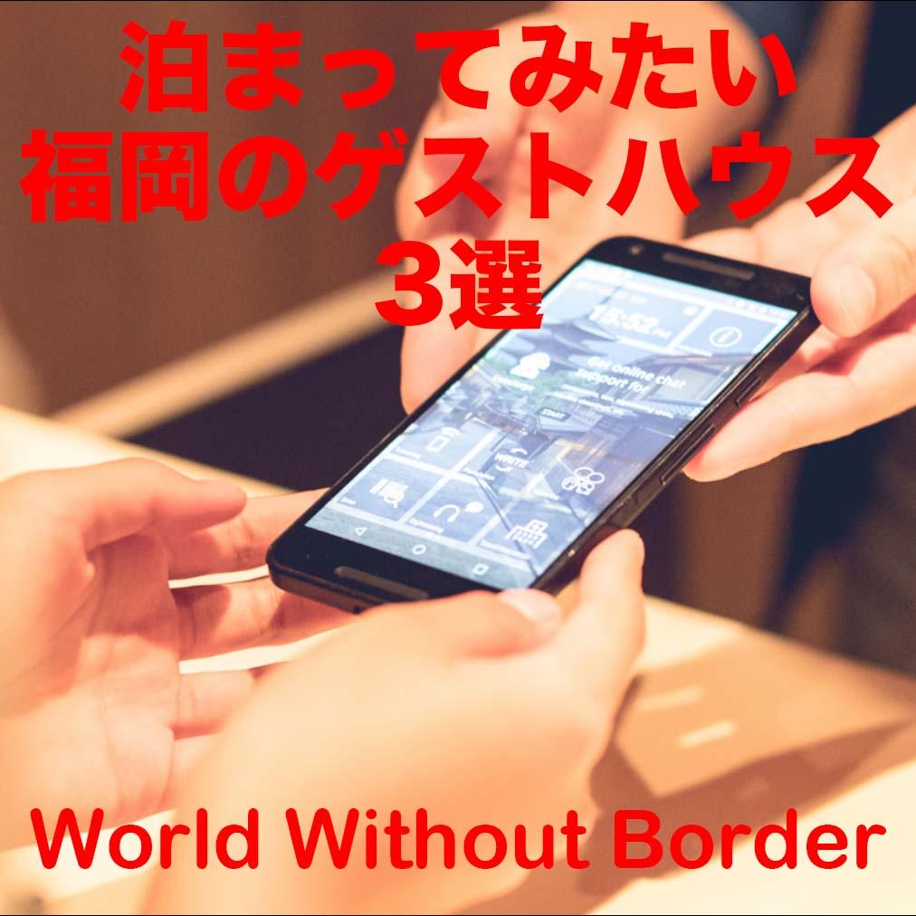 【インバウンド】泊まってみたい福岡のゲウトハウス3選