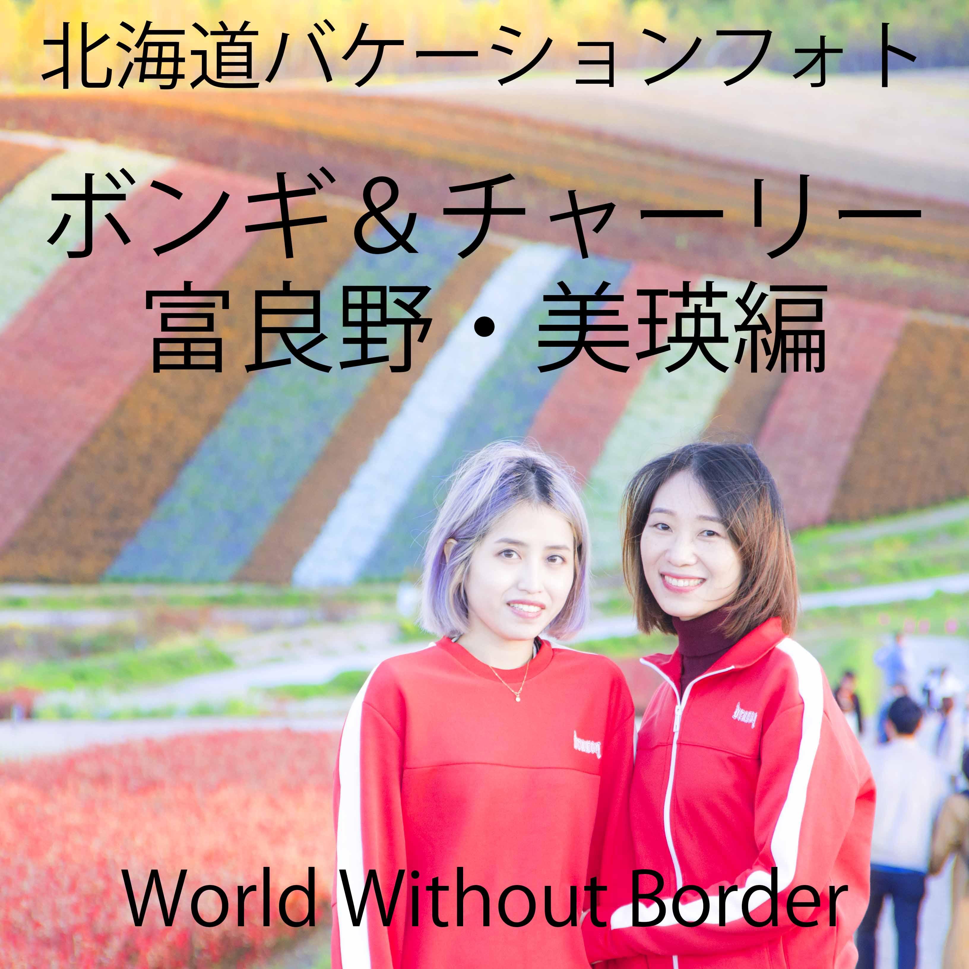 北海道バケーションフォトツアー 札幌から富良野美瑛日帰りおすすめルート
