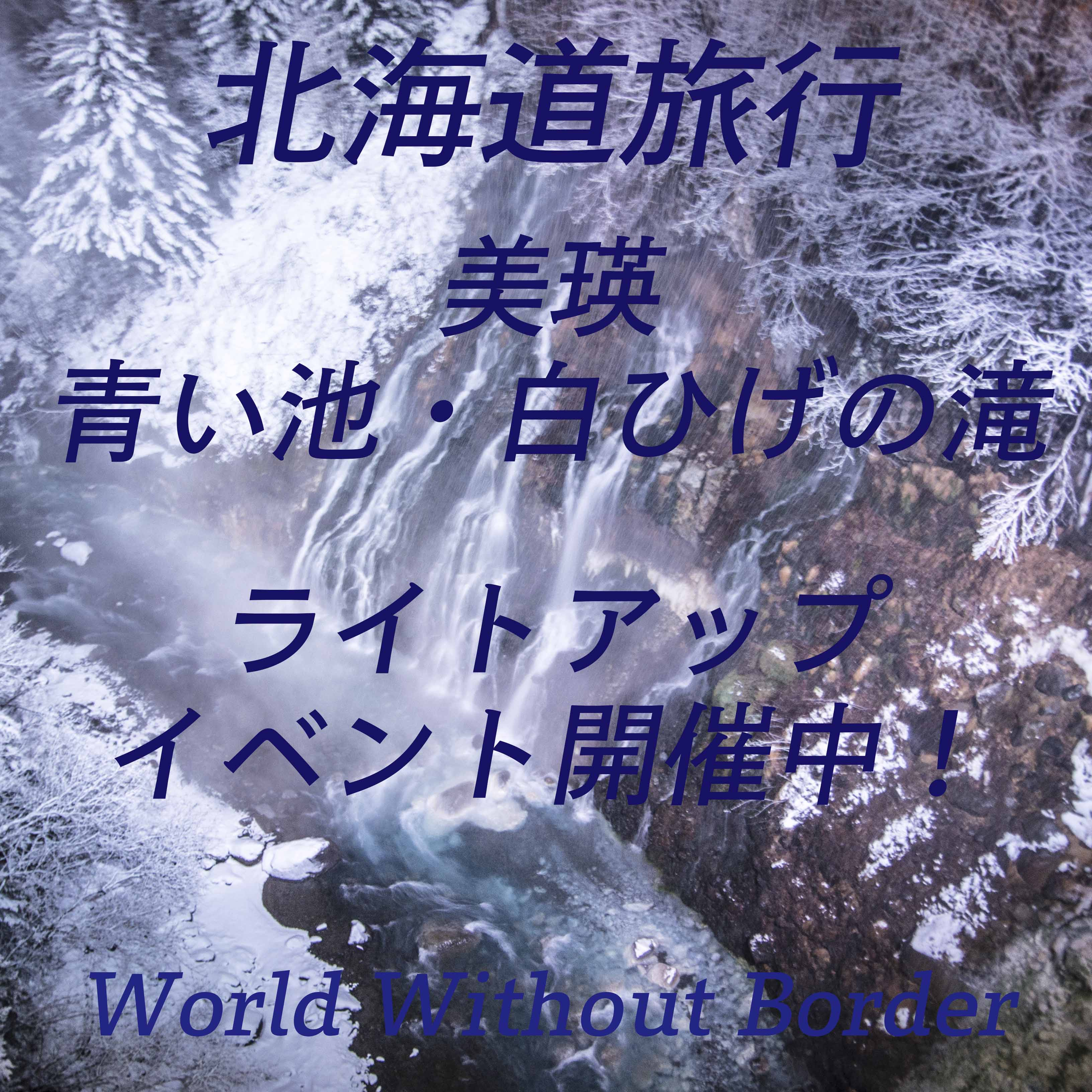 北海道旅行札幌日帰り冬のおすすめコース美瑛「青い池・白ひげの滝」