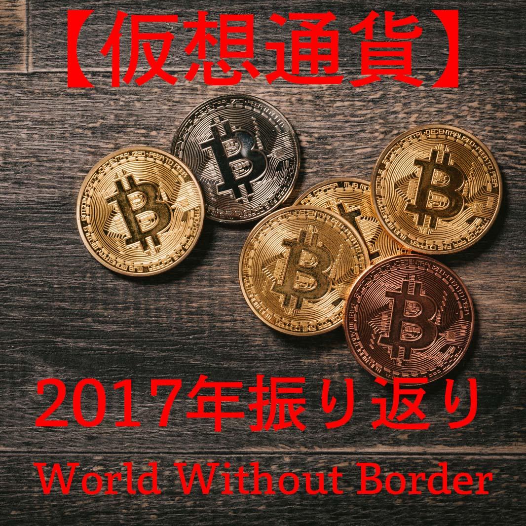 【仮想通貨】2017年のチャートを振り返り&もしも一万円分買っていたら