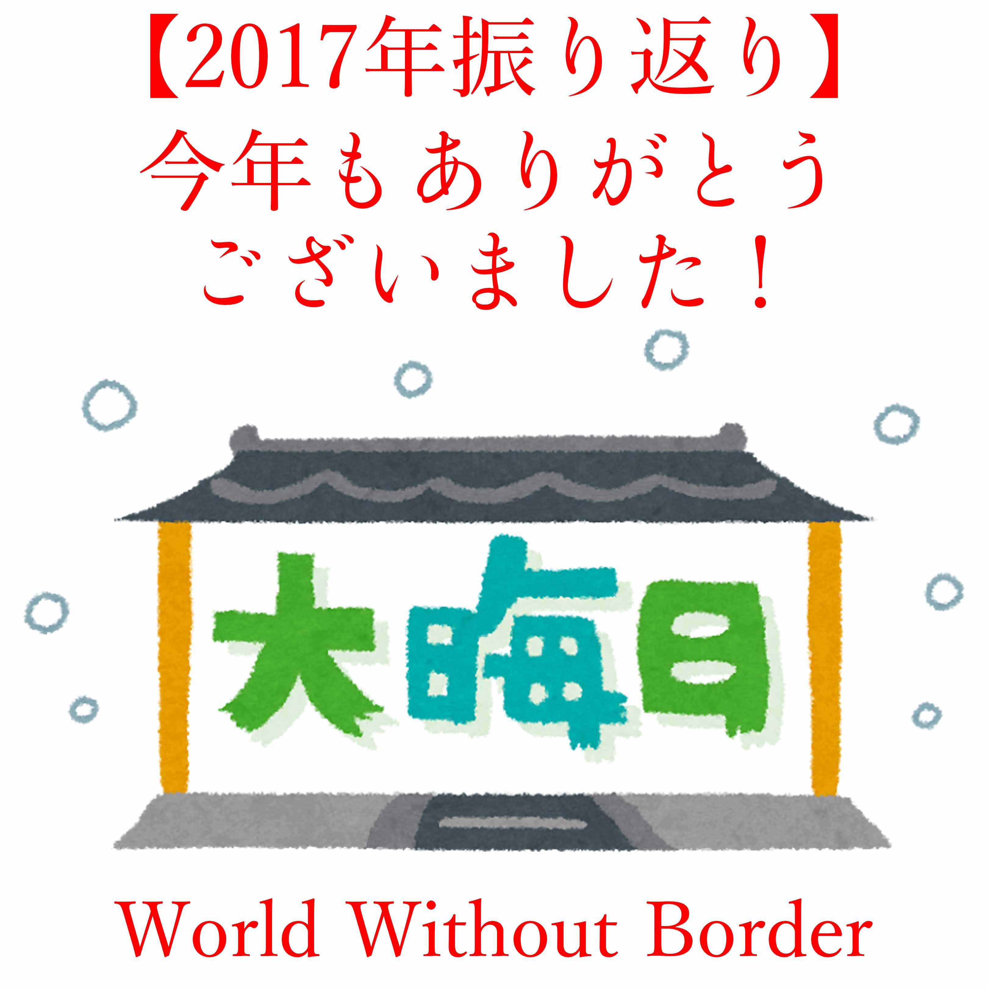 『Yasu Matsuo/World Without Border』2017年総振り返り