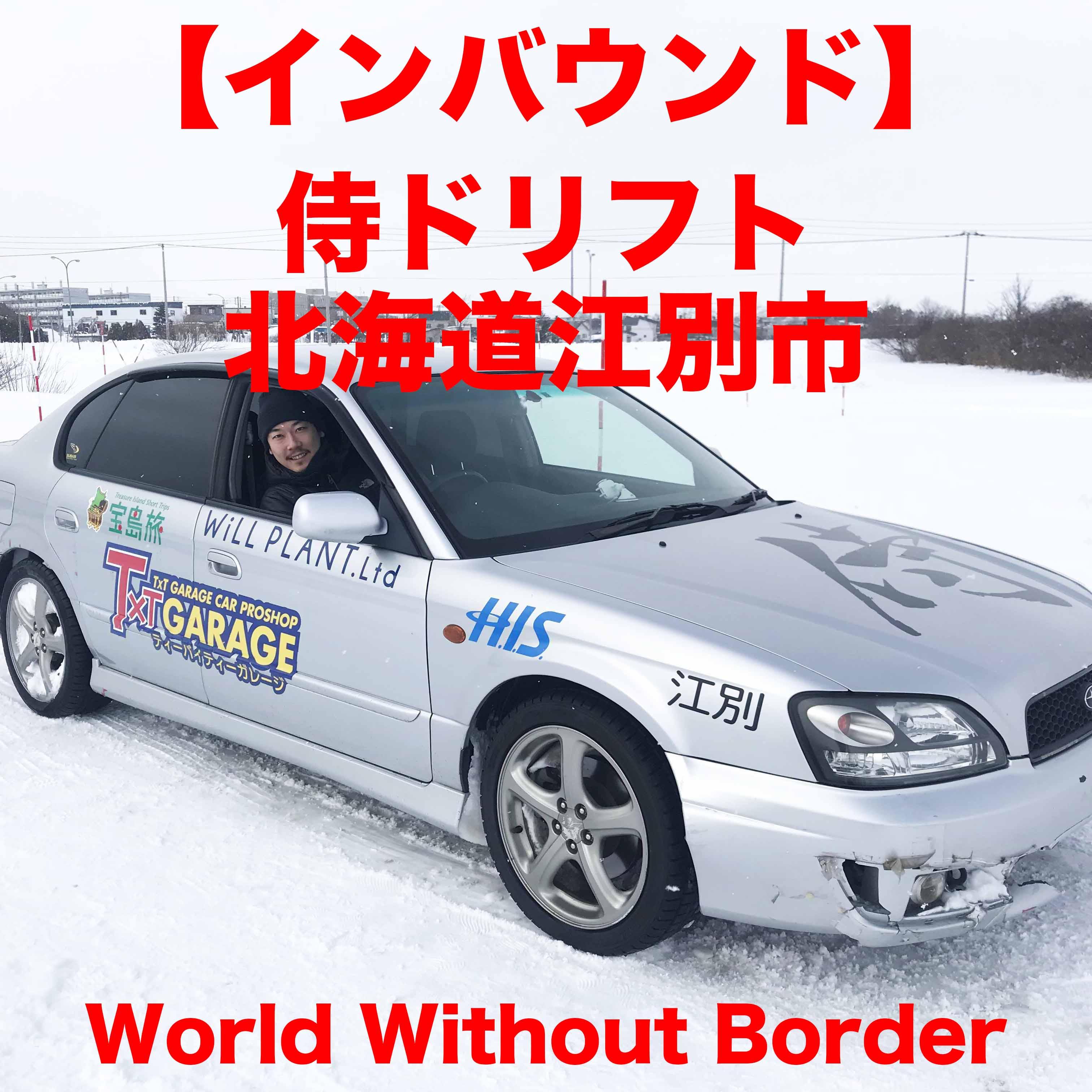 """スリップ大歓迎!! 北海道江別市雪上ドリフト """"侍"""" ドローン空撮レポート"""