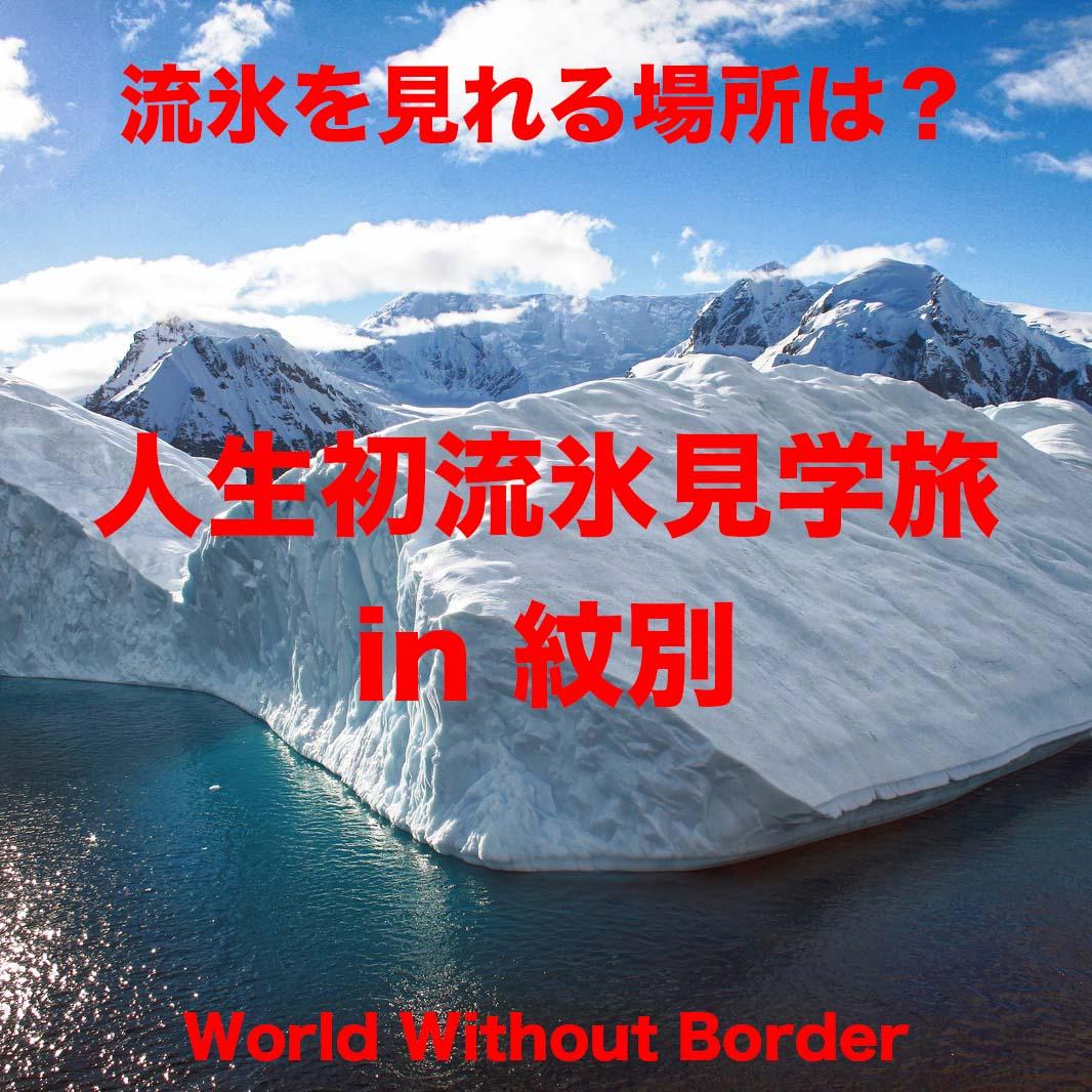 北海道流氷を見れる3大ポイント解説。人生初流氷を見に紋別へ行ってきます!