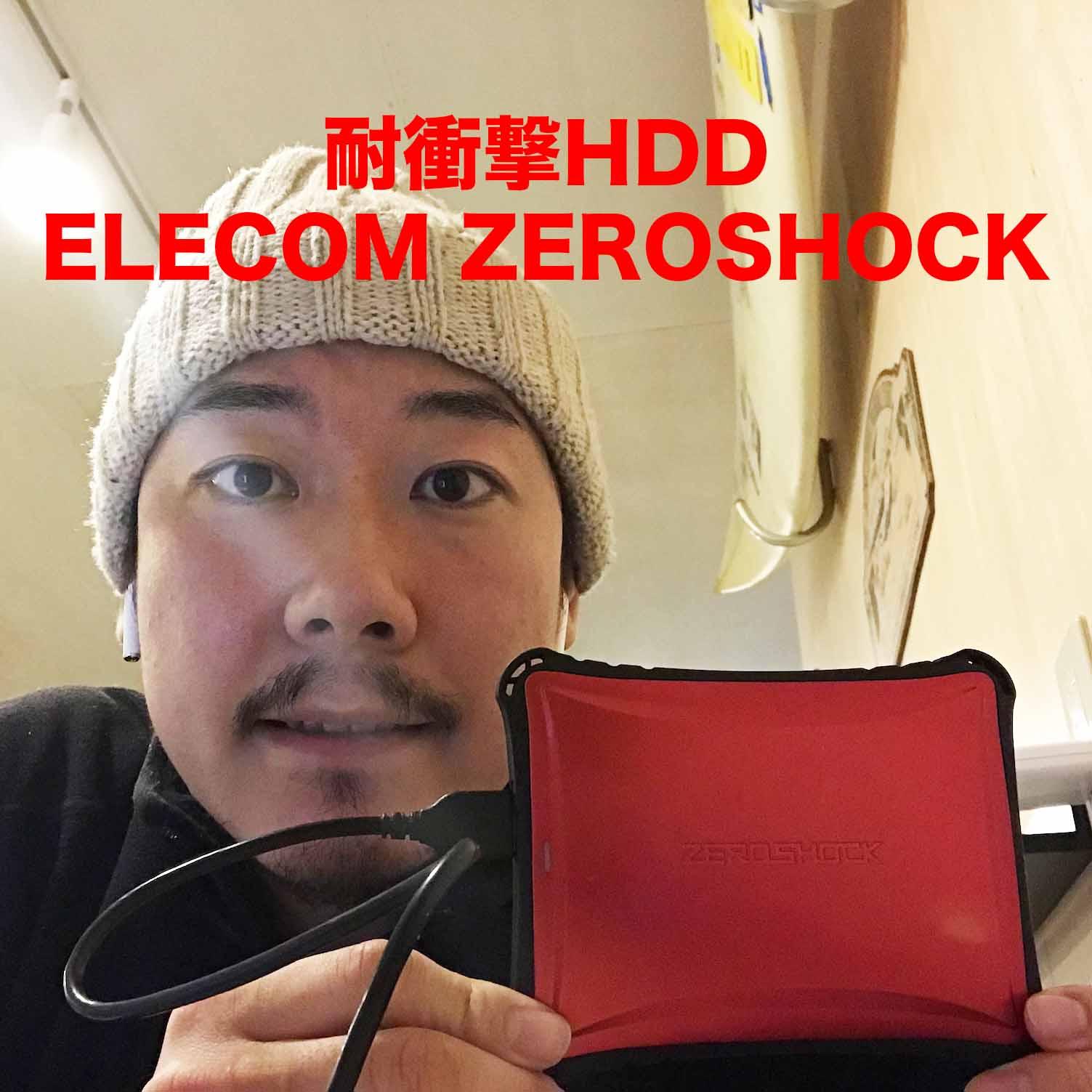 ELECOM 耐衝撃ポータブルHDD ZEROSHOCK ELP-ZSUご紹介