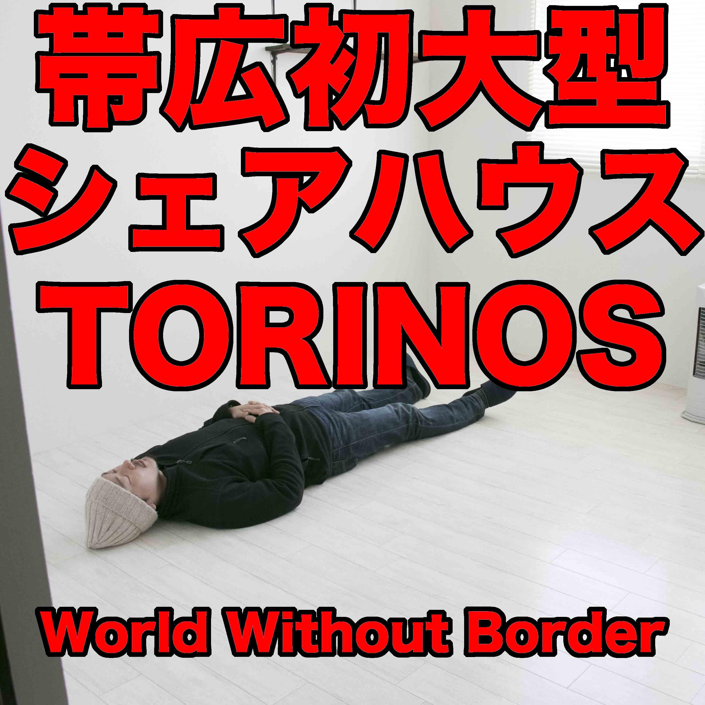 温泉湧き出し?! 帯広初大型シェアハウス「トリノス」取材レポート