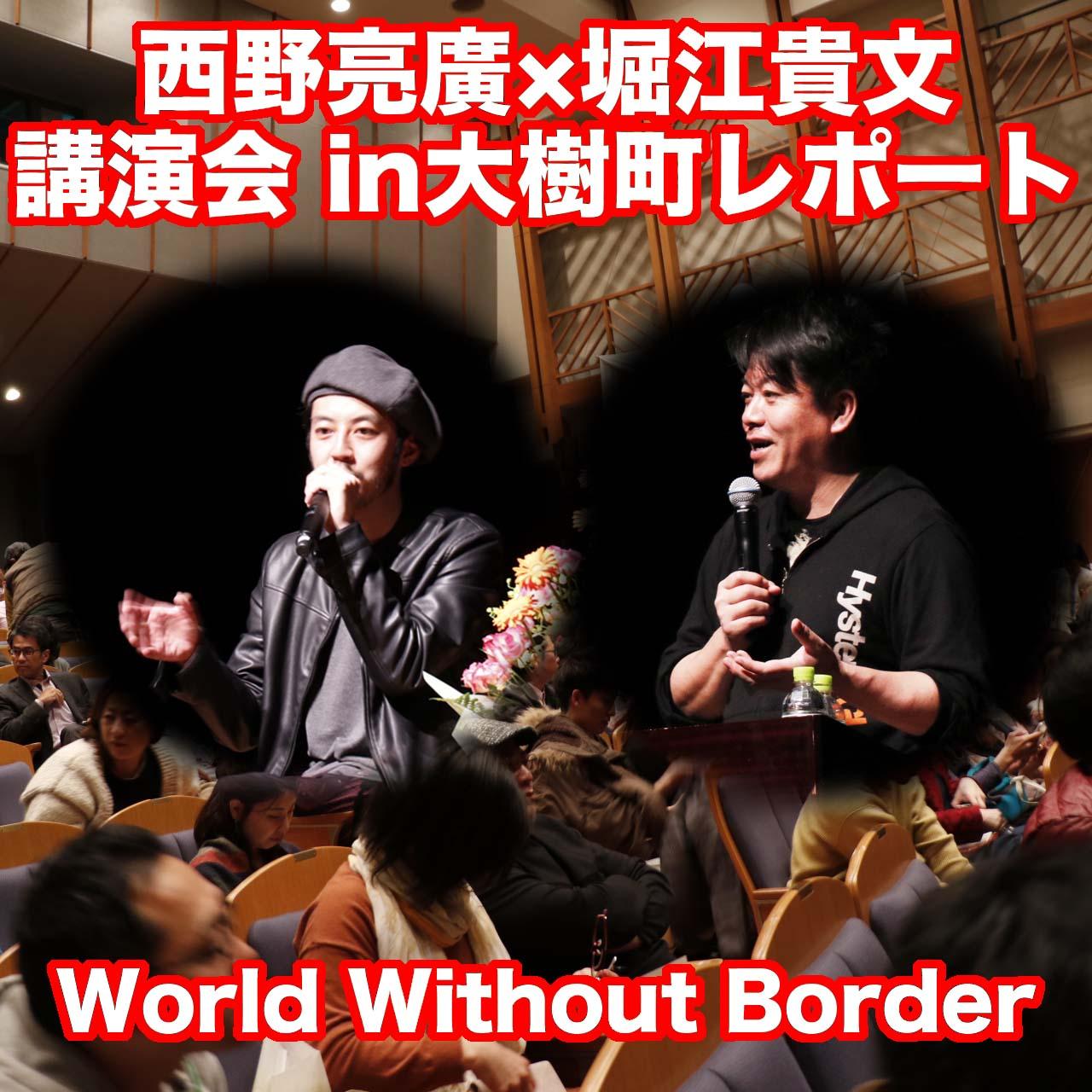 西野亮廣(キングコング)×堀江貴文 講演会 In北海道大樹町レポート