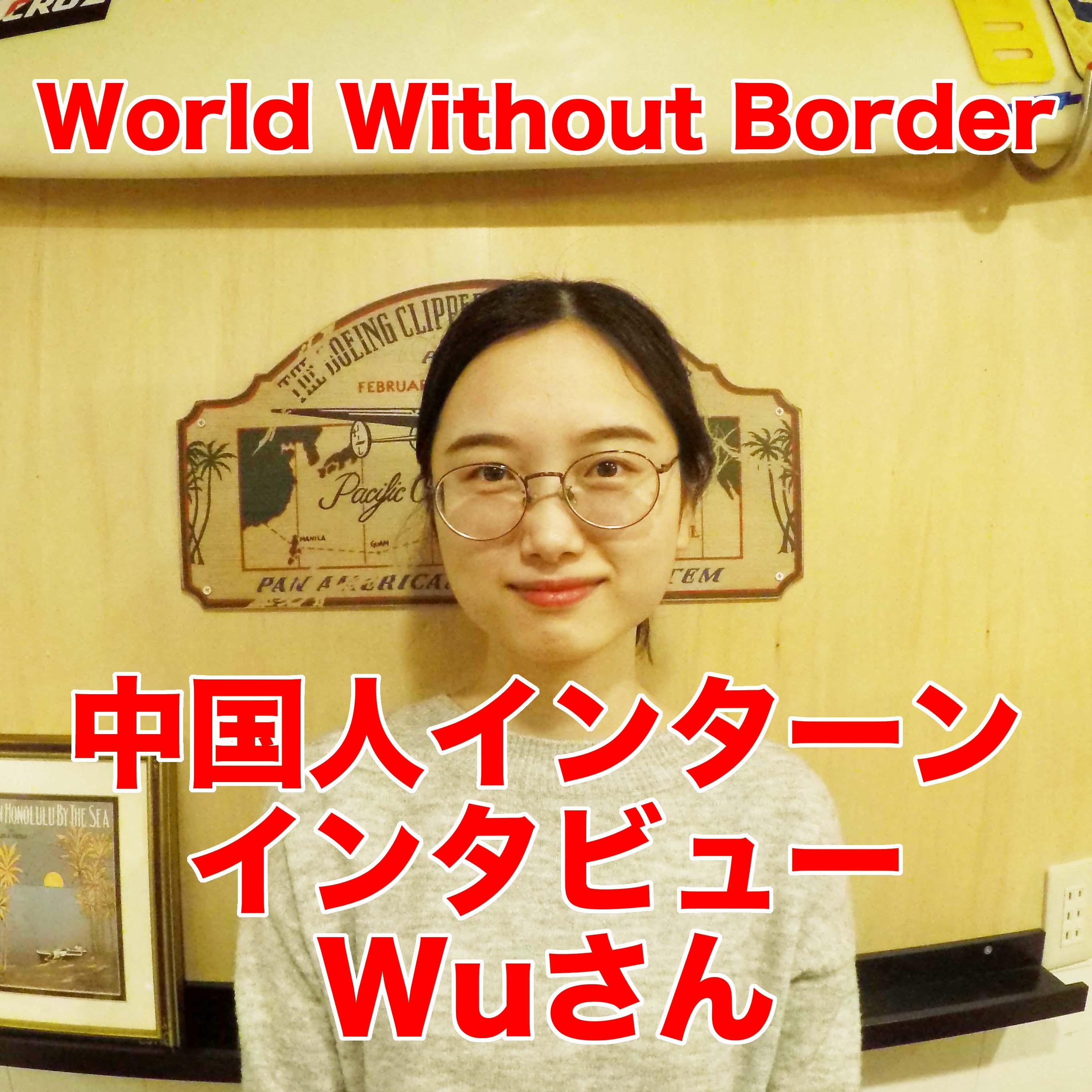 海外で働くインターンインタビュー 中国人Wuさん