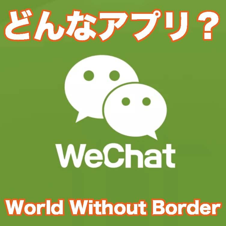 中国人必須アプリWechatとは?