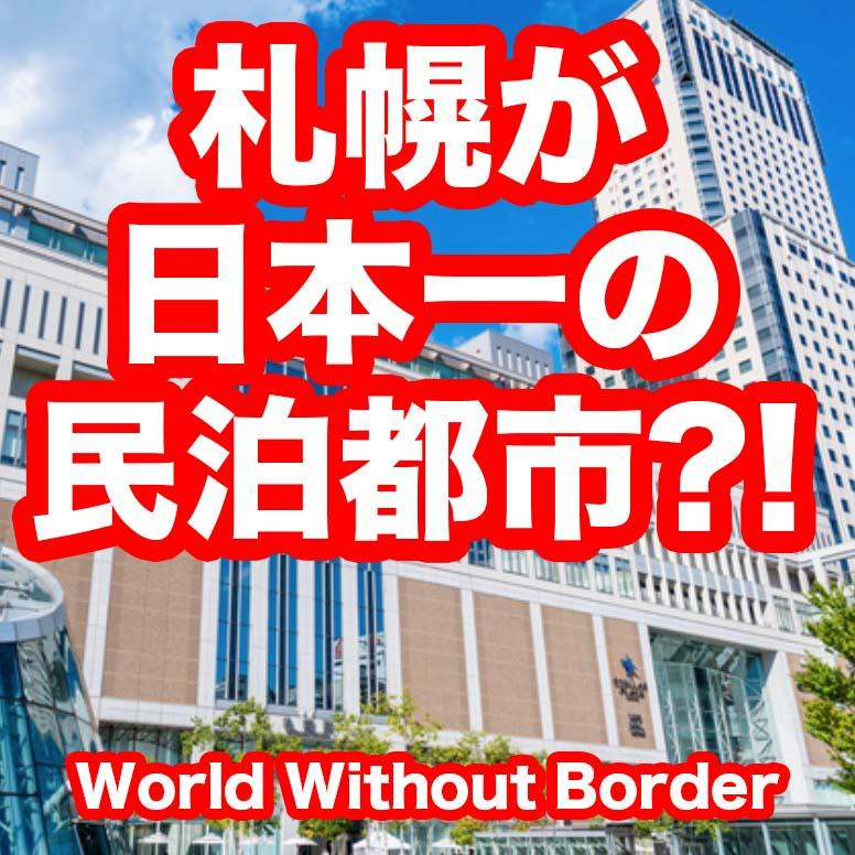 180日規制で日本一の民泊都市は札幌に?! 現在のAirbnb事情を解説