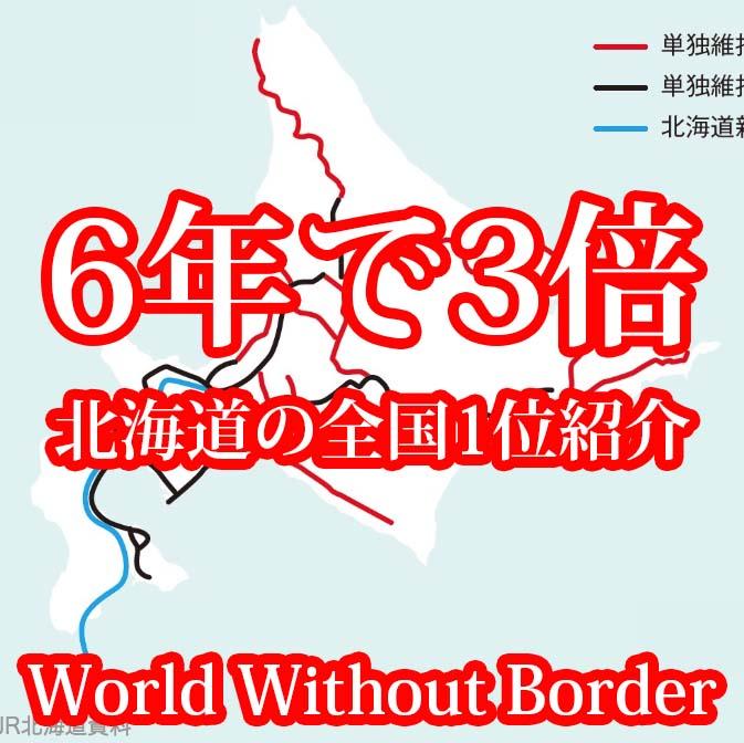 6年で3倍の外国人旅行者。北海道の全国1位紹介