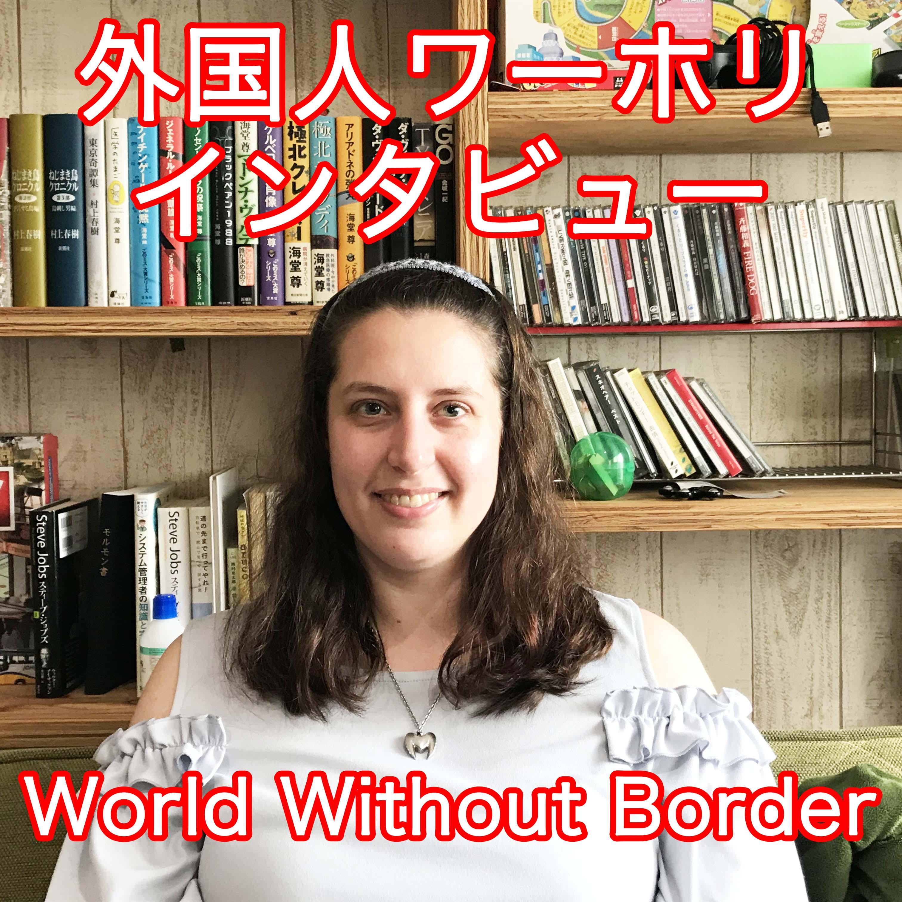 日本で働くワーホリ外国人インタビュー「ルイーズさん」