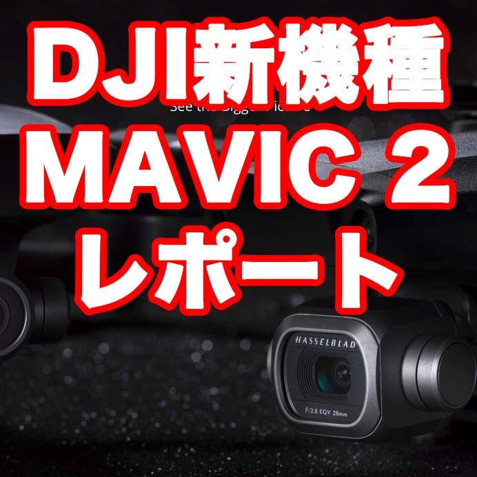 DJI ドローン新作発売!! MAVIC PRO2 Pro & Zoomの違い調査報告!