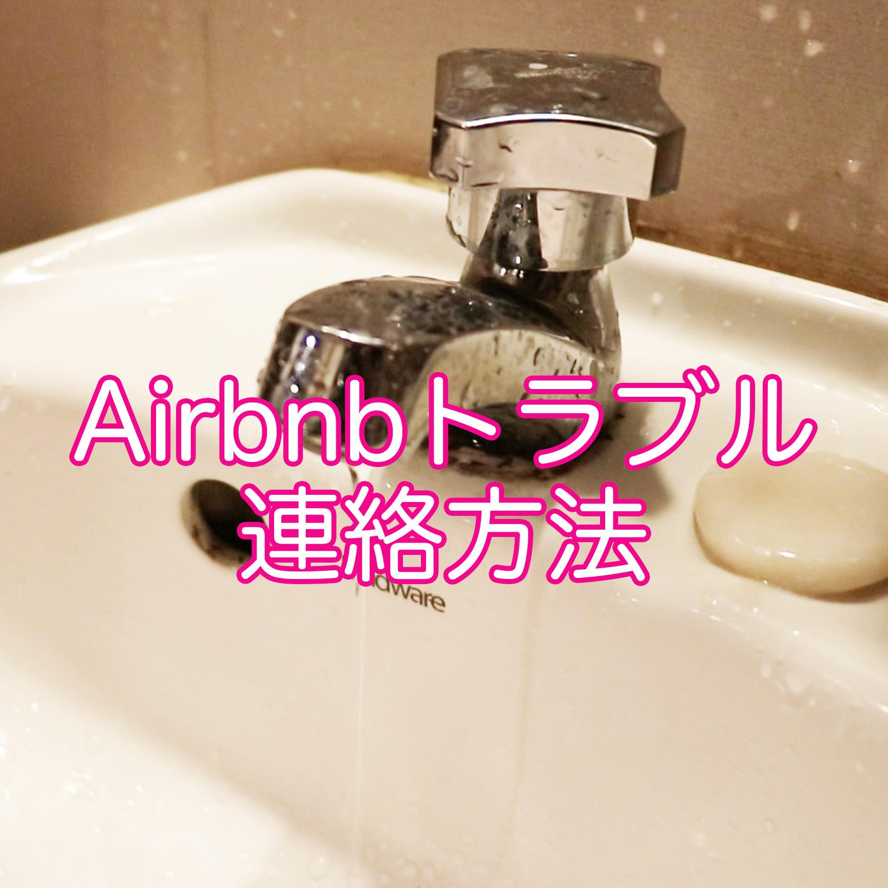 Airbnb滞在中トラブルに遭遇した時の対処法